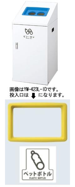 【送料無料】リサイクルボックスTI-90 (黄) ペットボトル YW-421L-ID
