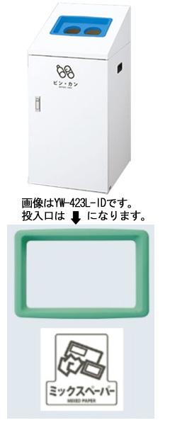 【送料無料】リサイクルボックスTI-90 (緑) 再利用紙 YW-422L-ID
