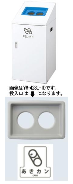 【送料無料】リサイクルボックスTI-90 (グレー) カン YW-425L-ID