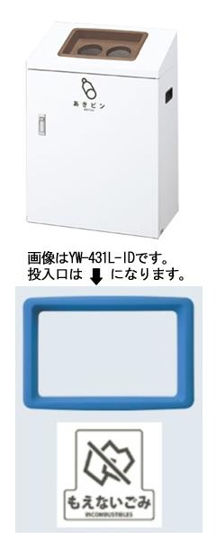 【送料無料】リサイクルボックスYI-50 (青) もえないゴミ YW-427L-ID
