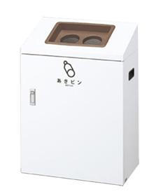 【送料無料】リサイクルボックスYI-50 (茶) ビン YW-431L-ID