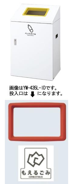 【送料無料】リサイクルボックスYI-90 (赤) もえるゴミ YW-433L-ID