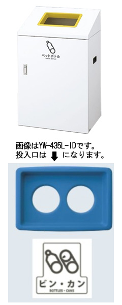 【送料無料】リサイクルボックスYI-90 (青) ビン・カン YW-437L-ID