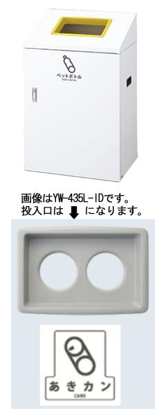 【送料無料】リサイクルボックスYI-90 (グレー) カン YW-439L-ID