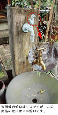【エリア限定送料無料】ジャービス 枕木立水栓 ミニ蛇口 真鍮色 99070 ※お客様組立