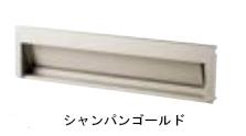 タマヤ 口金分離型 ヨコ型 郵便ポスト T52K