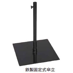 グローベン 野点傘用オプション 鉄製固定式傘立て A60TJC004