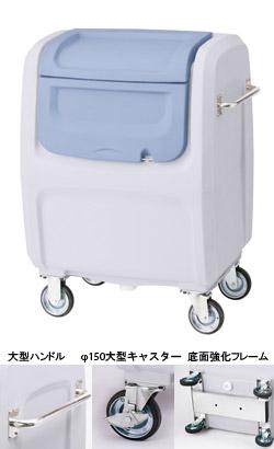 積水 (セキスイ・SEKISUI) ゴミステーション ダストボックスDX500 搬送仕様(φ150大型キャスター+大型ハンドル+底面強化フレーム) ※受注生産品