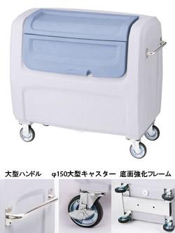 積水 (セキスイ・SEKISUI) ゴミステーション ダストボックスDX800 搬送仕様(φ150大型キャスター+大型ハンドル+底面強化フレーム) ※受注生産品