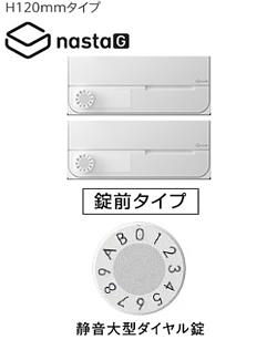 【2戸用】【本体樹脂製】ナスタ 大型郵便対応集合郵便受箱(ヨコ型) 前入前出 D-ALL 静音大型ダイヤル錠 ホワイト KS-MB4002PU-2L-W