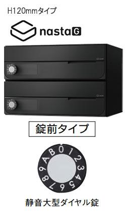 【2戸用】【本体樹脂製】ナスタ 大型郵便対応集合郵便受箱(ヨコ型) 前入前出 D-ALL 静音大型ダイヤル錠 ブラック KS-MB4002PY-2L-BK