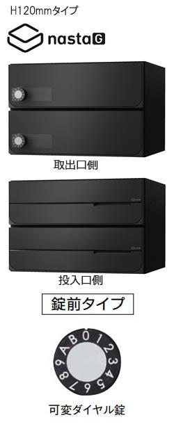 【2戸用】【本体樹脂製】ナスタ 大型郵便対応集合郵便受箱(ヨコ型) 前入後出 D-ALL 可変ダイヤル錠 ブラック KS-MB4302PY-2LK-BK