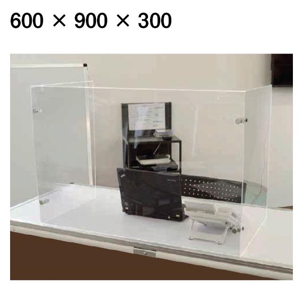 ライオン事務器 アクリルパーテーション3面 300 APT3F 600x900x300 3台セット