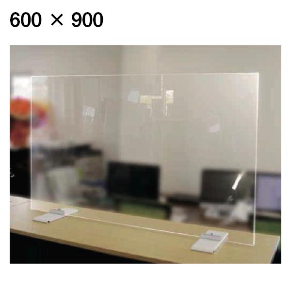 ライオン事務器 アクリルパーテーション900 APT600x900 3台セット