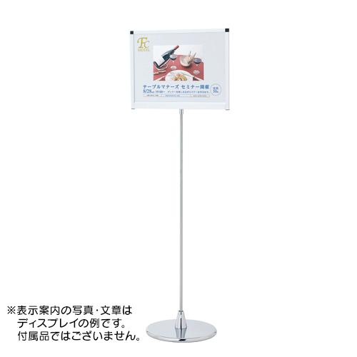 【傘立・スタンド特価セール!】ぶんぶく サインスタンド PHX-123 送料無料