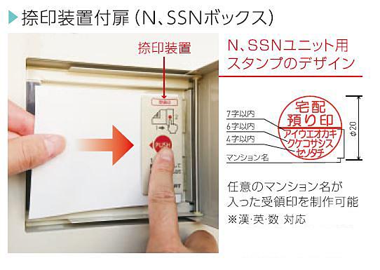 ダイケン 小型宅配ボックス TBX-F型オプション 捺印装置付扉 受注生産品