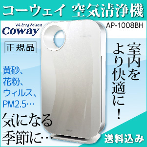 【送料無料】コーウェイ空気清浄機 AP-1008BH【正規品】Coway 花粉 ウィルス PM2.5対策に