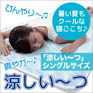 ひんやりマット【送料無料】『涼しい~つ』シングルサイズ