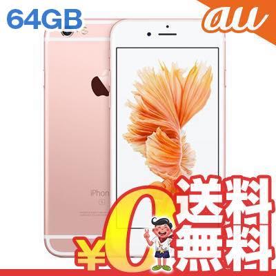 中古 【SIMロック解除済】iPhone6s 64GB A1688 (MKQR2J/A) ローズゴールド au スマホ 白ロム 本体 送料無料【当社3ヶ月間保証】【中古】 【 携帯少年 】