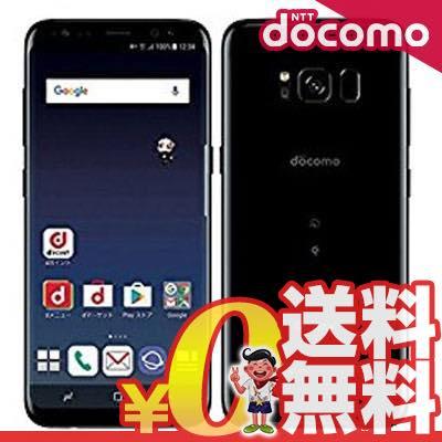中古 Galaxy S8 SC-02J Midnight Black docomo スマホ 白ロム 本体 送料無料【当社3ヶ月間保証】【中古】 【 携帯少年 】