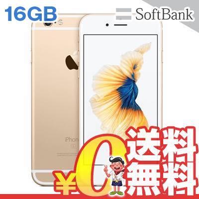 中古 【SIMロック解除済】iPhone6s 16GB A1688 (MKQL2J/A) ゴールド SoftBank スマホ 白ロム 本体 送料無料【当社3ヶ月間保証】【中古】 【 携帯少年 】
