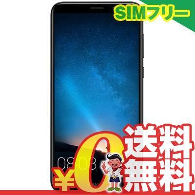 新品 未使用 Huawei Mate 10 Lite RNE-L22 Graphite Black【国内版】 SIMフリー スマホ 本体 送料無料【当社6ヶ月保証】【中古】 【 携帯少年 】