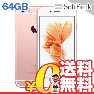 中古 【SIMロック解除済】iPhone6s 64GB A1688 (MKQR2J/A) ローズゴールド SoftBank スマホ 白ロム 本体 送料無料【当社3ヶ月間保証】【中古】 【 携帯少年 】