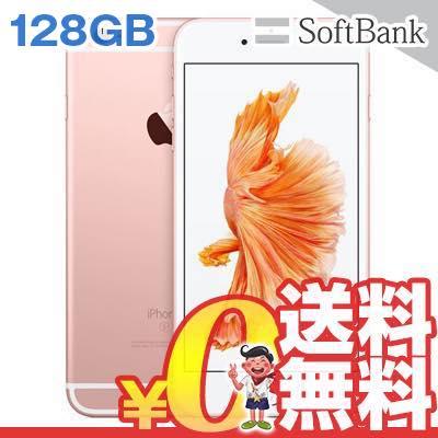 新品 未使用 【SIMロック解除済】iPhone6s Plus 128GB A1687 (MKUG2J/A) ローズゴールド SoftBank スマホ 白ロム 本体 送料無料【当社6ヶ月保証】【中古】 【 携帯少年 】