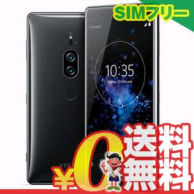 新品 未使用 Sony Xperia XZ2 Premium Dual H8166[Chrome Black 64GB 海外版] SIMフリー スマホ 本体 送料無料【当社6ヶ月保証】【中古】 【 携帯少年 】