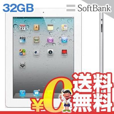 中古 iPad2 Wi-Fi + 3Gモデル 32GB ホワイト [MC983J/A] SoftBank 9.7インチ タブレット 本体 送料無料【当社3ヶ月間保証】【中古】 【 携帯少年 】