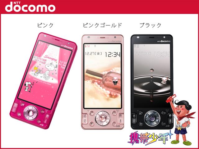 白只读存储器docomo未使用的P-03D Pink嘎勒K二手货本体手机