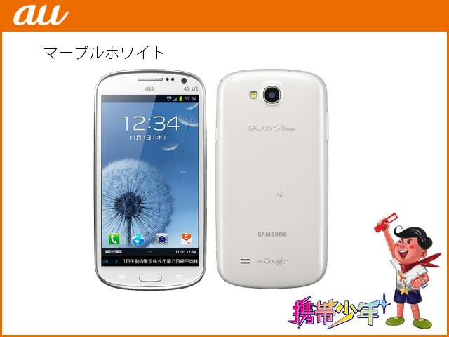 白只读存储器au未使用的Galaxy S3 progre SCL21 Omega Blue智能手机二手货本体