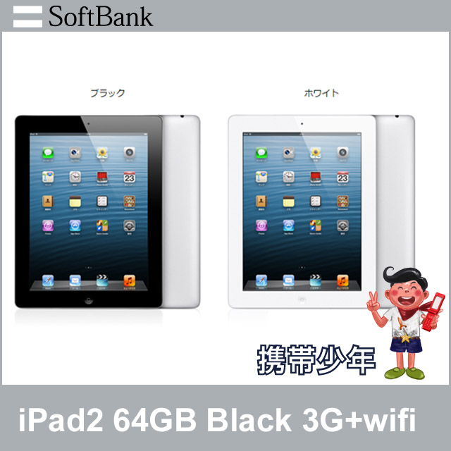 SoftBank Apple iPad 2 Wi-Fi + Cellular型号64GB(第2代)MC775J/A MC984J/A