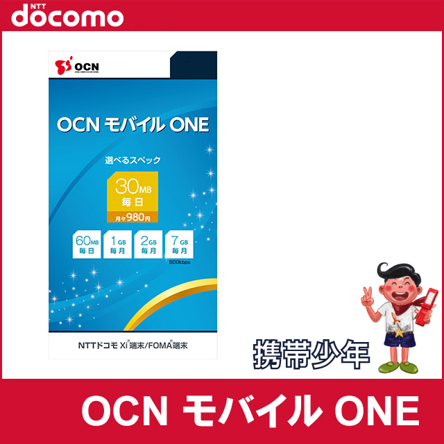 OCN手机ONE SIM