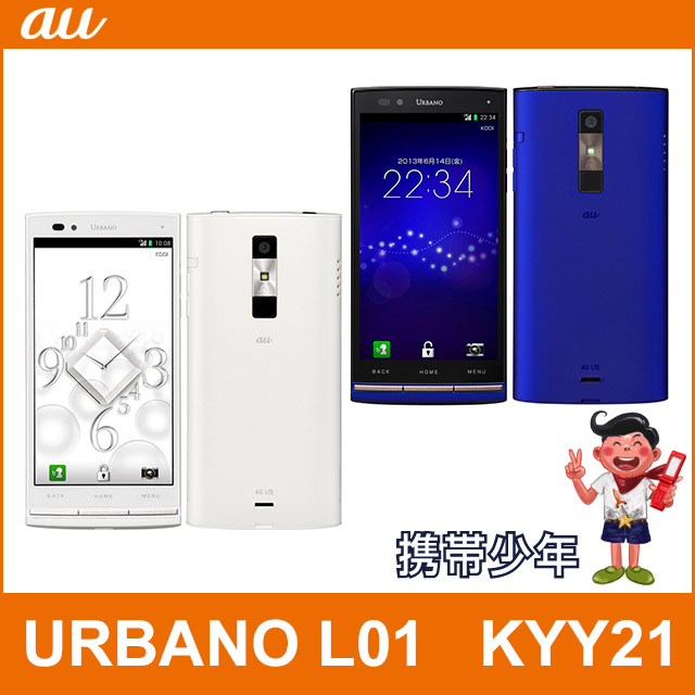 白只读存储器au未使用的URBANO L01蓝色智能手机二手货本体