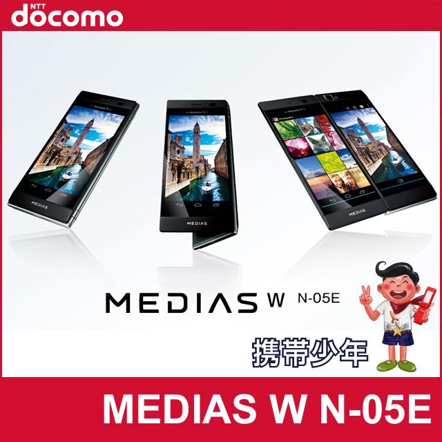 docomo MEDIAS W N-05E