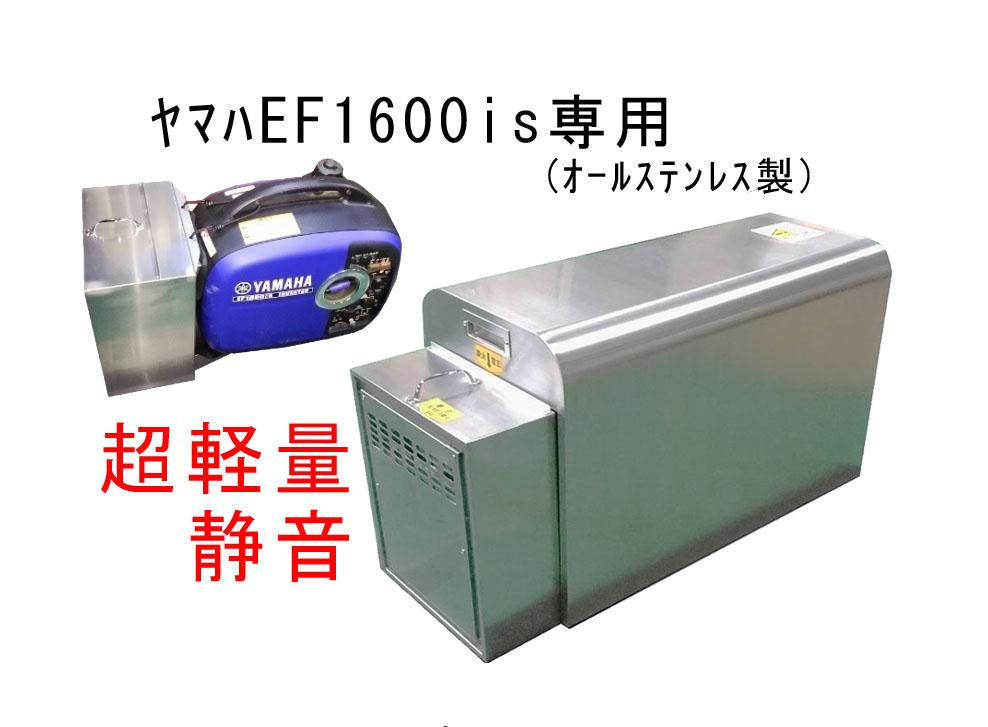ヤマハ EF1600IS 防音ボックスPACUT/ぱかっと