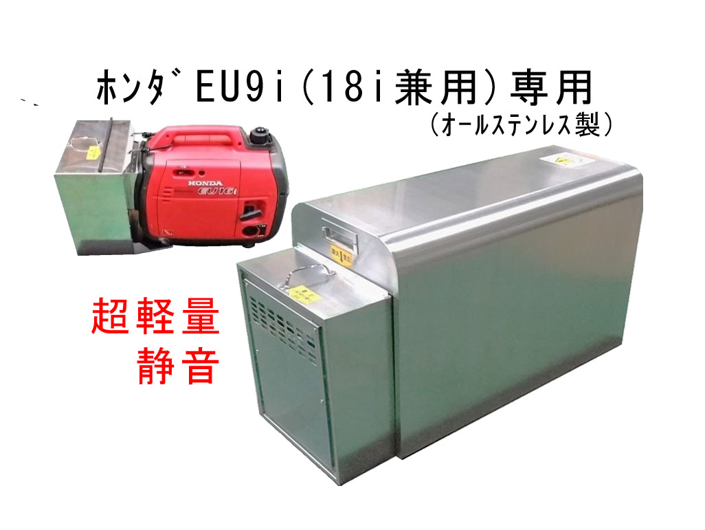 ホンダEU16i(18i兼用) 防音ボックスPACUT/ぱかっと