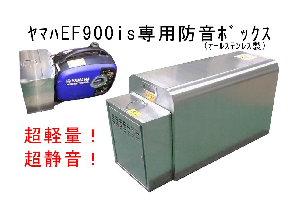 ヤマハ EF900IS 防音ボックスPACUT/ぱかっと