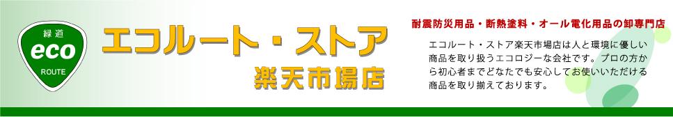 エコルート・ストア楽天市場店:エコルート・ストア防災商品を取り扱うお店です。