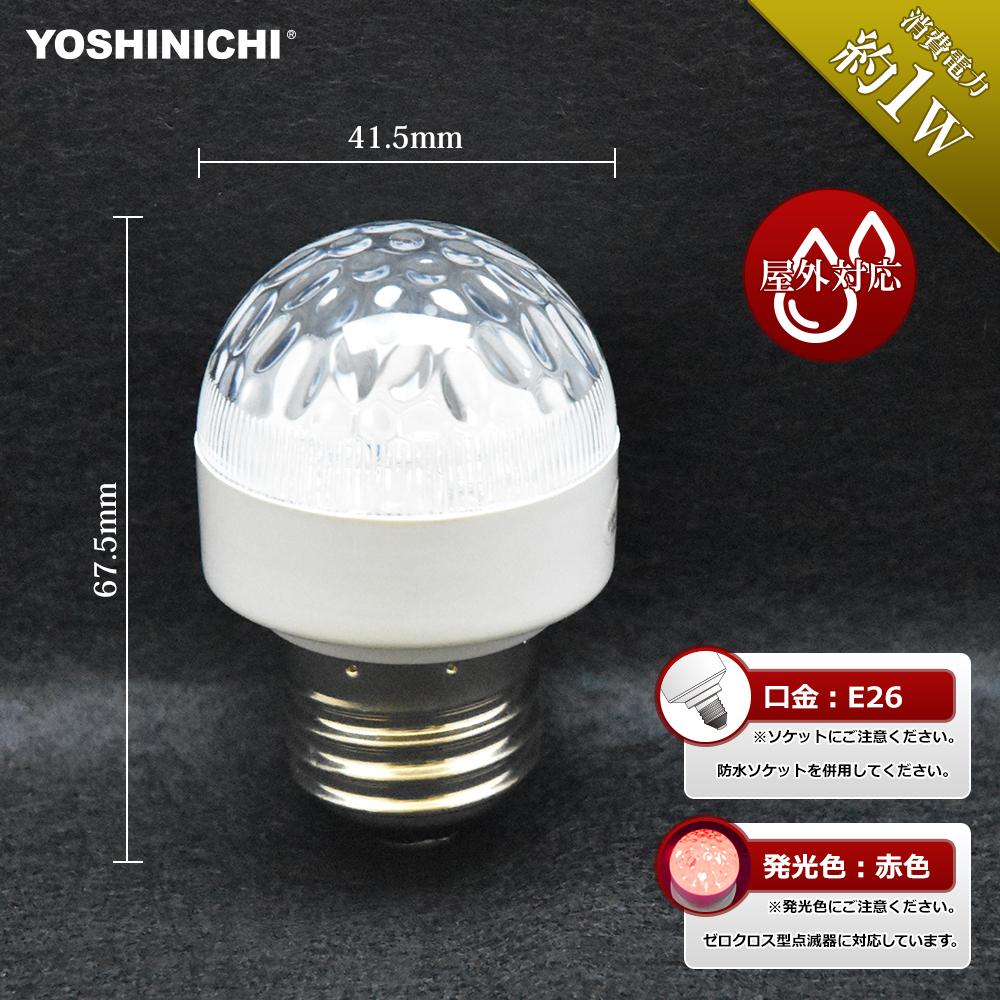 送料無料 返品不可 点滅対応 レッド LEDサイン球 ふるさと割 お気に入り E26