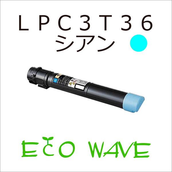 【リサイクル品】EPSON エプソン LPC3T36 C (シアン) (LPC3T36C) (lpc3t36c) (lpc3T36)リサイクルトナーカートリッジ【国内・国産】