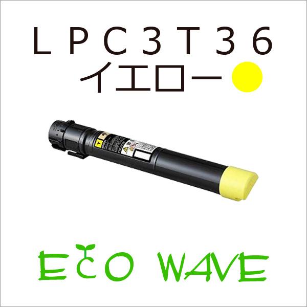 【リサイクル品】EPSON エプソン LPC3T36 Y (イエロー) (LPC3T36Y) (lpc3t36y) (lpc3T36)リサイクルトナーカートリッジ【国内・国産】
