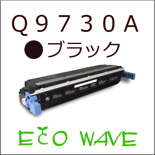 【リサイクル品】【送料無料】HP ヒューレットパッカード Q9730A BK (ブラック) (q9730aBK)リサイクルトナーカートリッジ 【国内・国産】