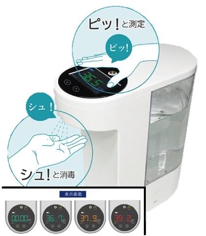 非接触の温度測定と消毒はこれ1台におまかせ 数量限定 ピッ 日本最大級の品揃え と測定シュ と消毒 ※消毒液は別売りです 安全 ピッとシュ