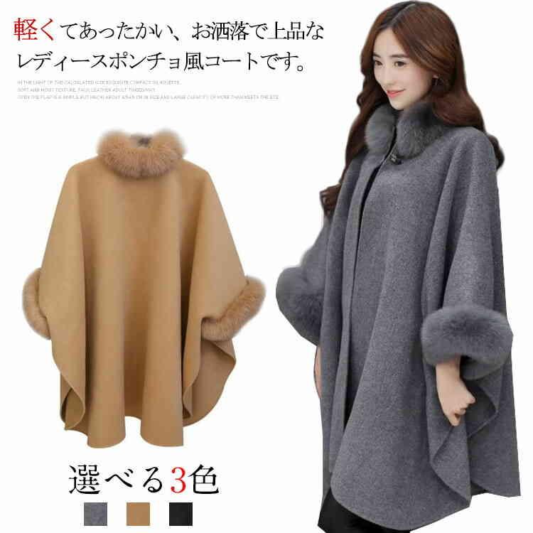 【2019】羽織るだけでおしゃれ!ケープコート・ポンチョは?(1万円以内)