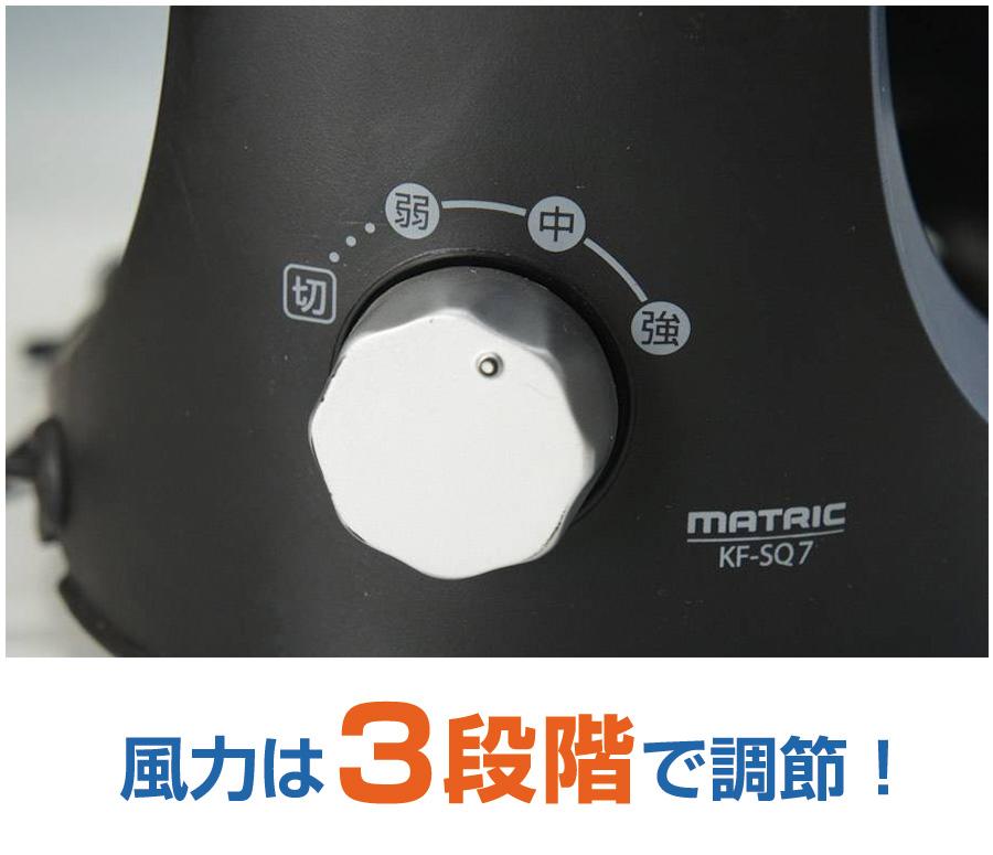 MATRIC エアーサーキュレーター (シルバー×ブラック) KF-SQ7 風力3段階 (空気の循環&換気)◇324f15