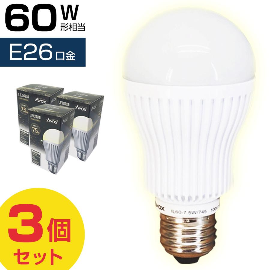 AVOX LED電球 白熱電球60W形相当 (口金E26/白色/460lm/4500K) IL60-7.5W/745S お得な3個セット◇524f08
