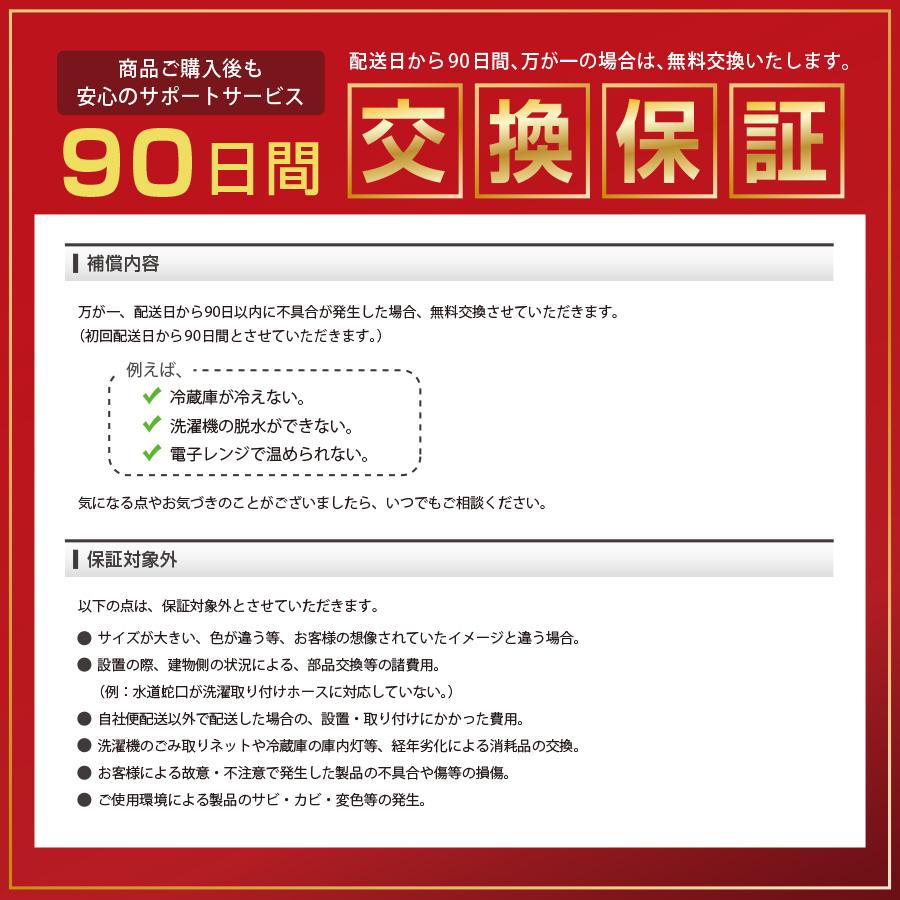 リユース家電3点セット(冷蔵庫+洗濯機+電子レンジ) 全国 海外メーカー製品限定 (90日間保証/特典付き)☆91s01