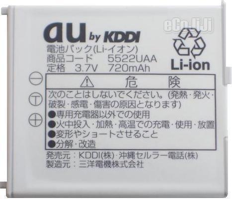 au A你纯正电池塑料袋5522UAA 05P09Jan16